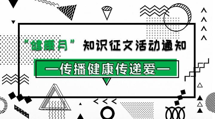 传播健康传递爱-微信封面.jpg