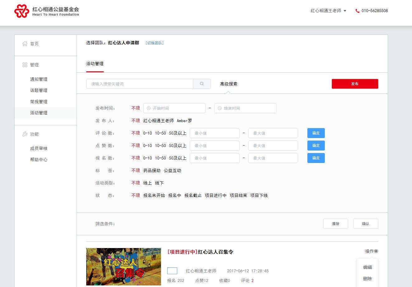 活动页面筛选修改.png